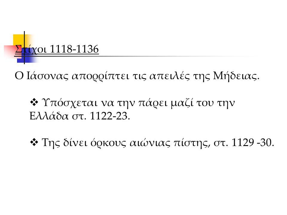 Στίχοι 1118-1136 Ο Ιάσονας απορρίπτει τις απειλές της Μήδειας. Υπόσχεται να την πάρει μαζί του την Ελλάδα στ. 1122-23.