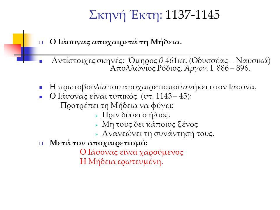 Σκηνή Έκτη: 1137-1145 Ο Ιάσονας αποχαιρετά τη Μήδεια.