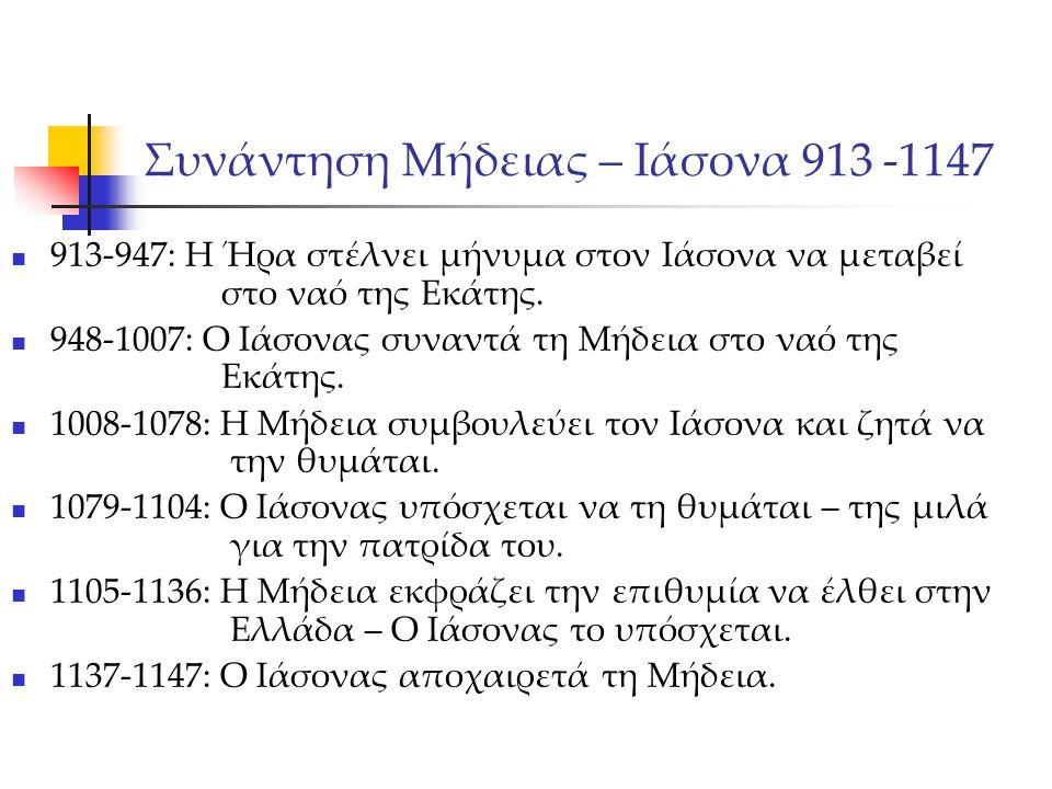 Συνάντηση Μήδειας – Ιάσονα 913 -1147