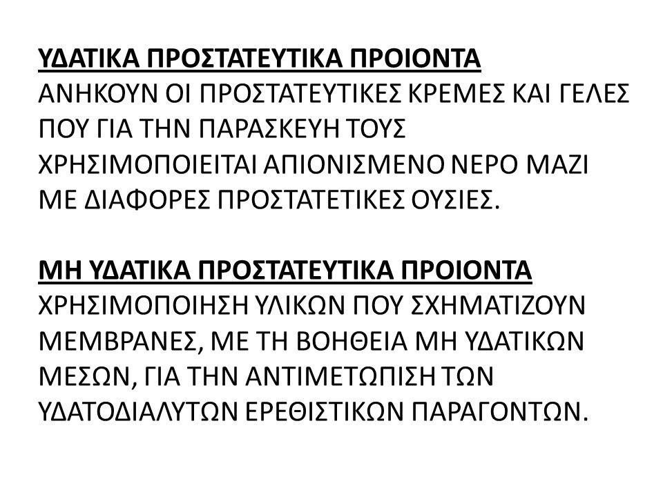 ΥΔΑΤΙΚΑ ΠΡΟΣΤΑΤΕΥΤΙΚΑ ΠΡΟΙΟΝΤΑ