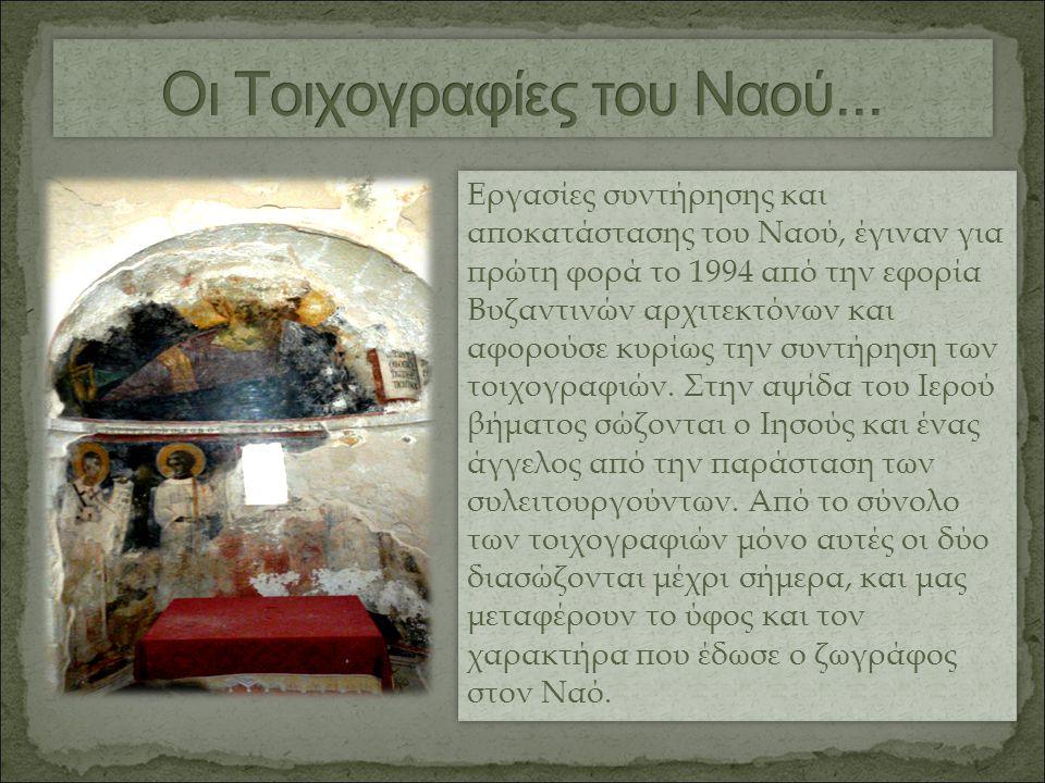 Οι Τοιχογραφίες του Ναού...