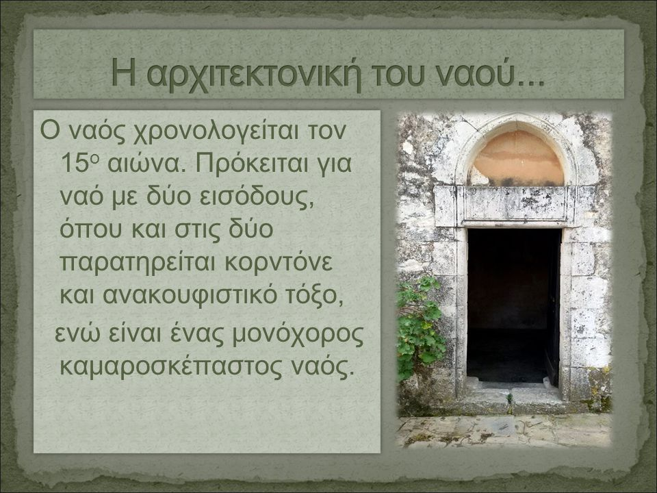Η αρχιτεκτονική του ναού...