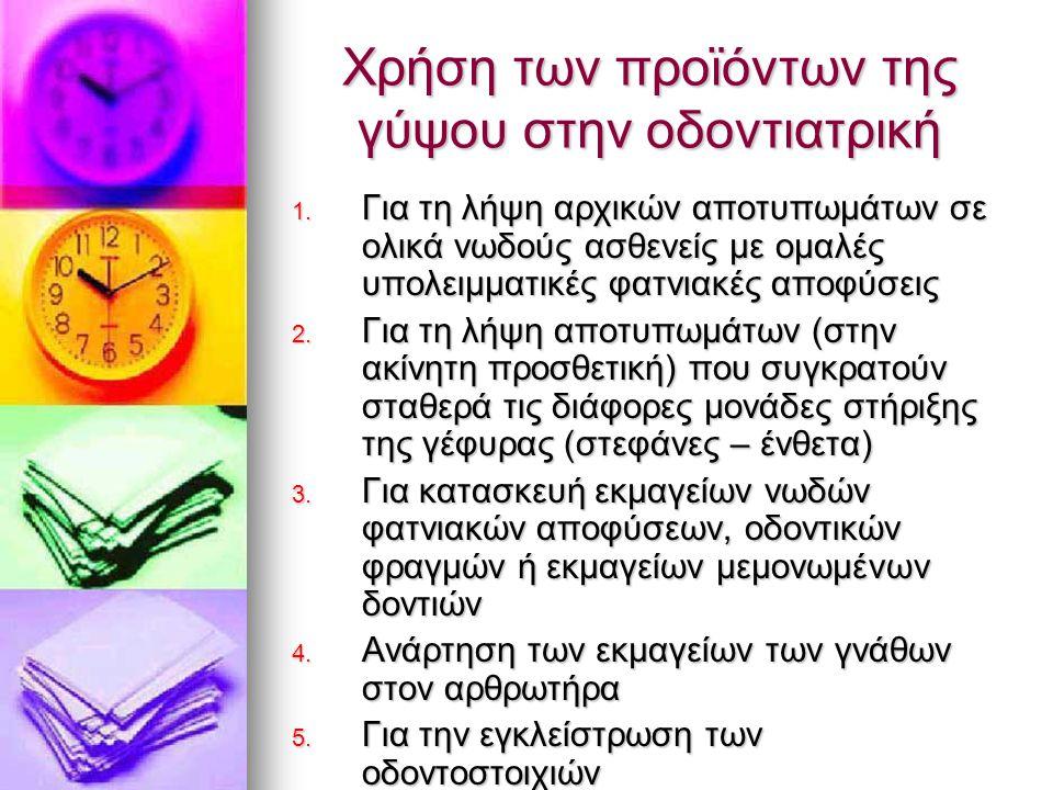 Χρήση των προϊόντων της γύψου στην οδοντιατρική