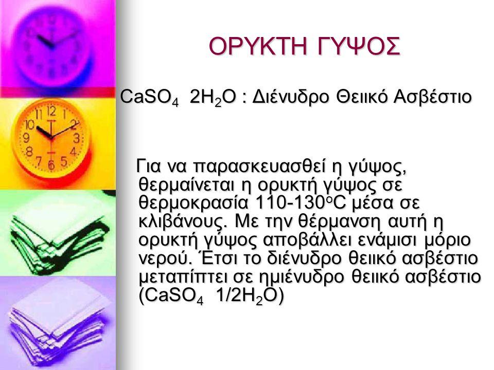 ΟΡΥΚΤΗ ΓΥΨΟΣ CaSO4 2H2O : Διένυδρο Θειικό Ασβέστιο