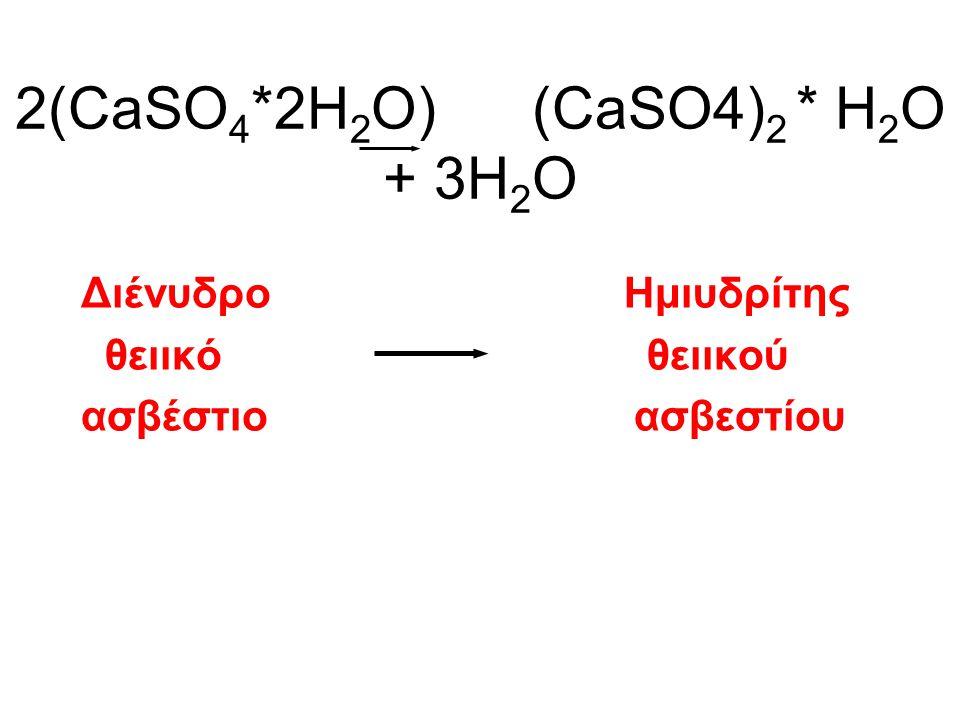 2(CaSO4*2H2O) (CaSO4)2 * H2O + 3H2O