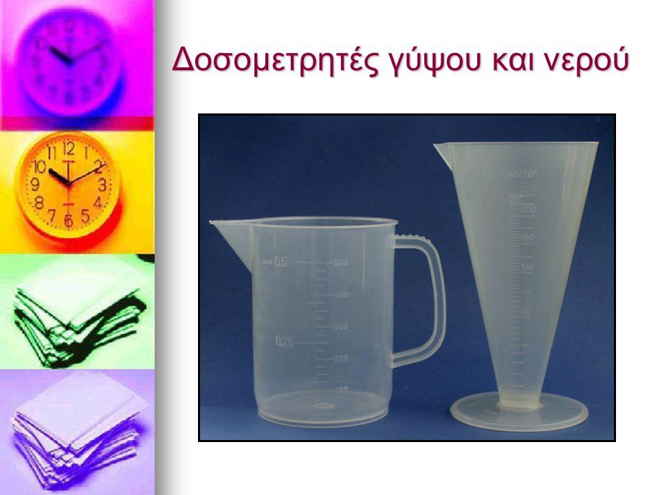 Δοσομετρητές γύψου και νερού