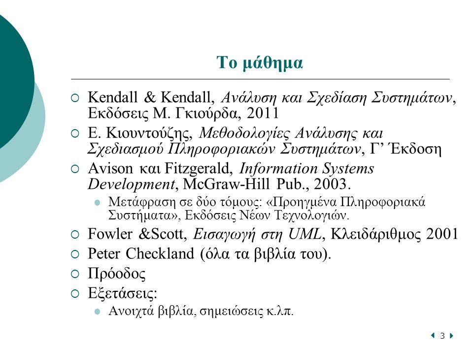 Το μάθημα Kendall & Kendall, Ανάλυση και Σχεδίαση Συστημάτων, Εκδόσεις Μ. Γκιούρδα, 2011.