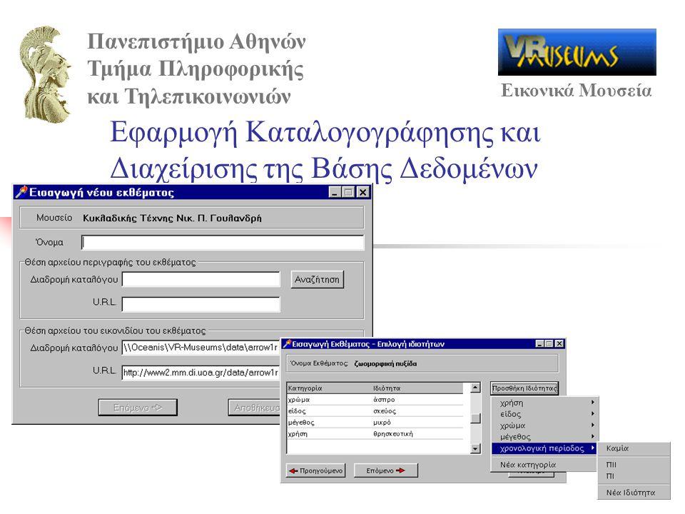Εφαρμογή Καταλογογράφησης και Διαχείρισης της Βάσης Δεδομένων