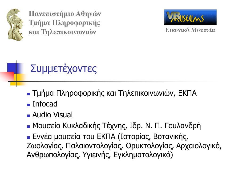 Συμμετέχοντες Τμήμα Πληροφορικής και Τηλεπικοινωνιών, ΕΚΠΑ Infocad
