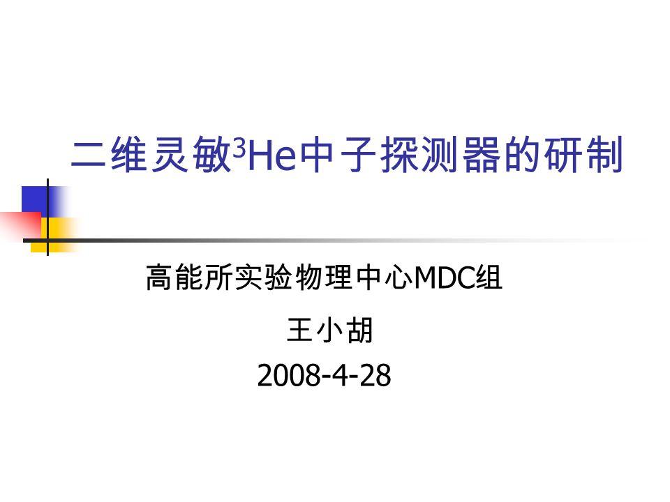 二维灵敏3He中子探测器的研制 高能所实验物理中心MDC组 王小胡 2008-4-28