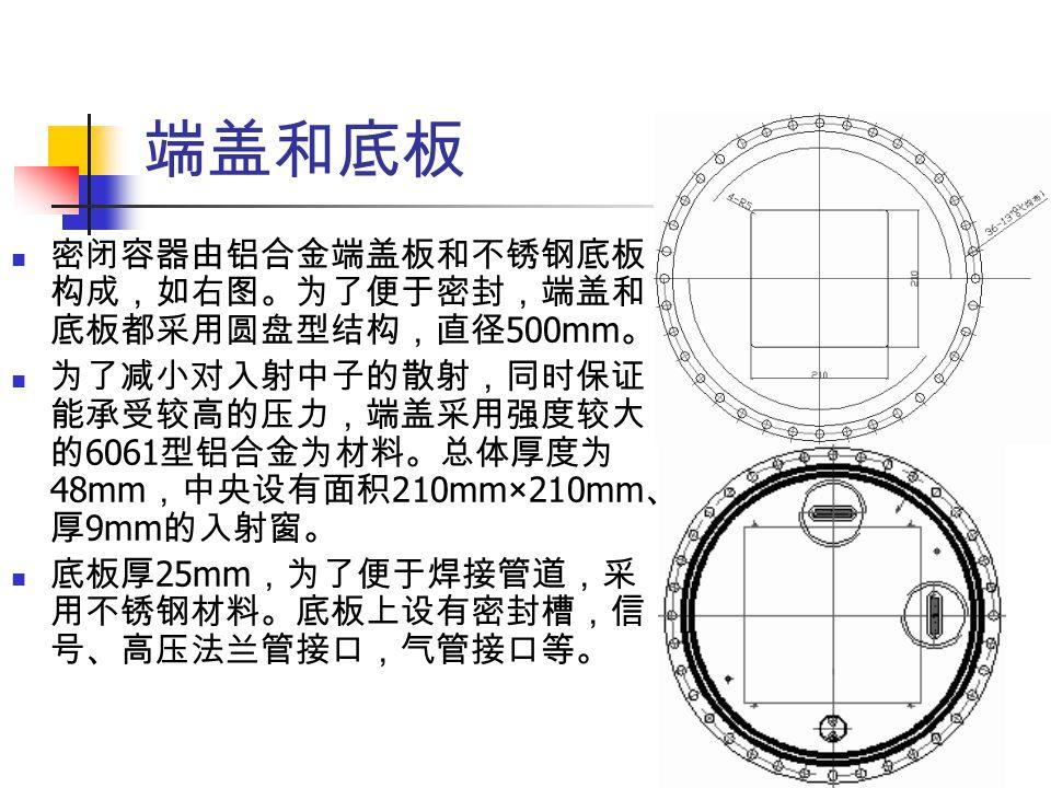 端盖和底板 密闭容器由铝合金端盖板和不锈钢底板构成,如右图。为了便于密封,端盖和底板都采用圆盘型结构,直径500mm。