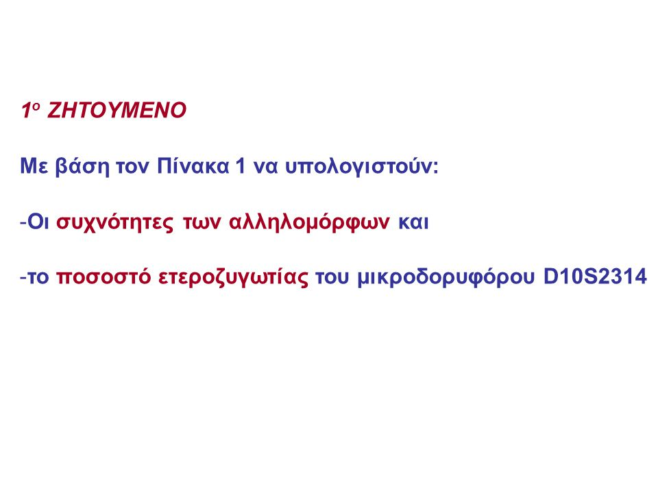 1o ZHTOYMENO Mε βάση τον Πίνακα 1 να υπολογιστούν: Οι συχνότητες των αλληλομόρφων και.