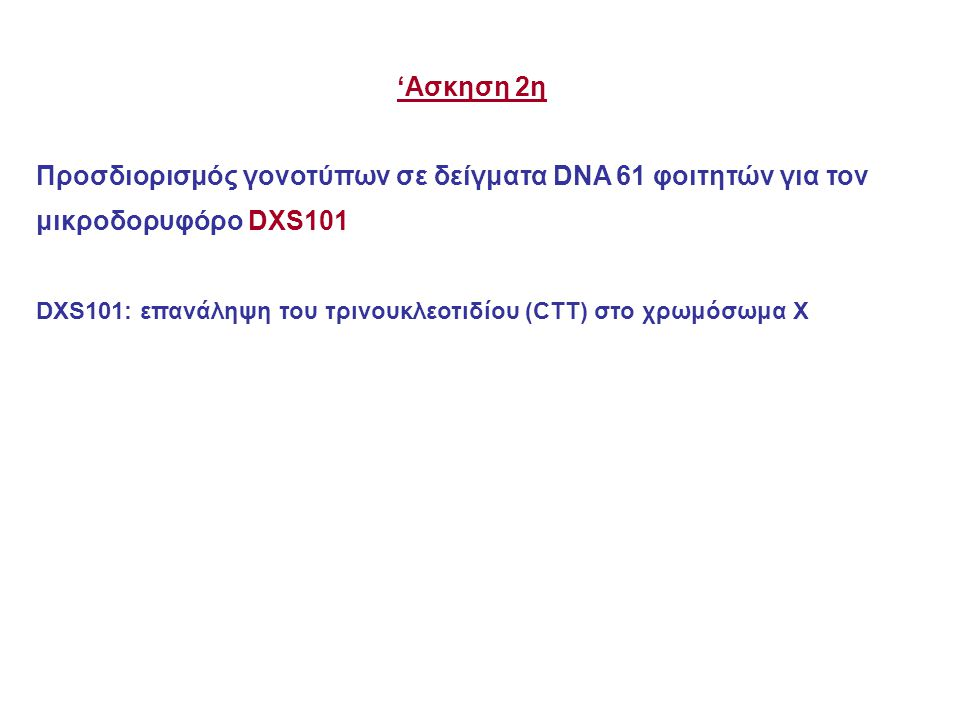 'Aσκηση 2η Προσδιορισμός γονοτύπων σε δείγματα DNA 61 φοιτητών για τον μικροδορυφόρο DXS101.