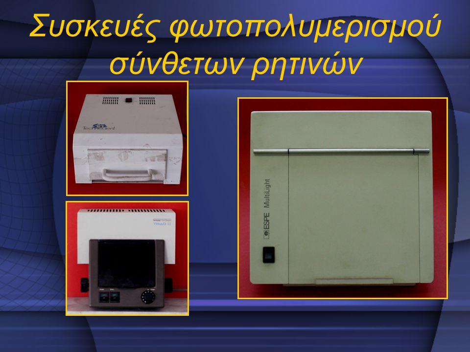 Συσκευές φωτοπολυμερισμού σύνθετων ρητινών