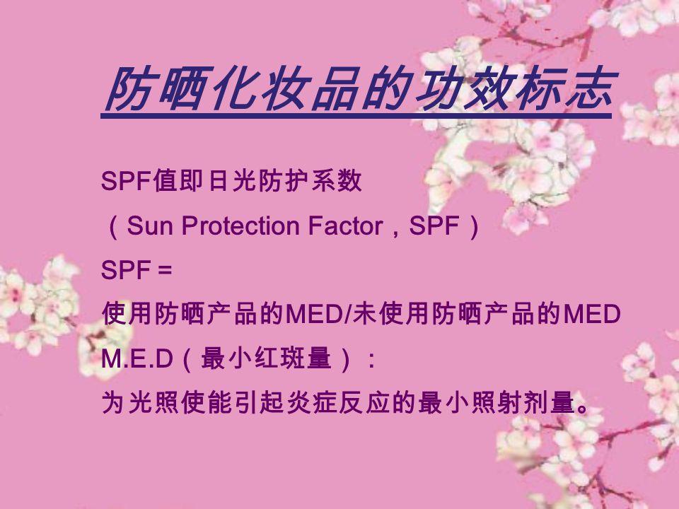 防晒化妆品的功效标志 SPF值即日光防护系数 (Sun Protection Factor,SPF) SPF=