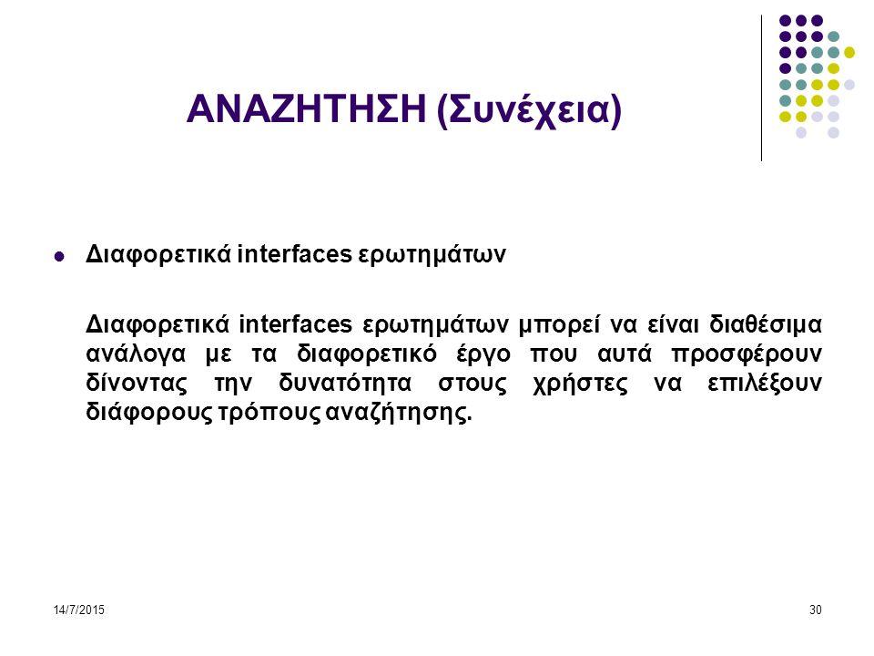 ΑΝΑΖΗΤΗΣΗ (Συνέχεια) Διαφορετικά interfaces ερωτημάτων
