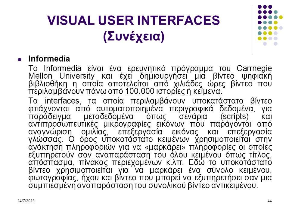 VISUAL USER INTERFACES (Συνέχεια)