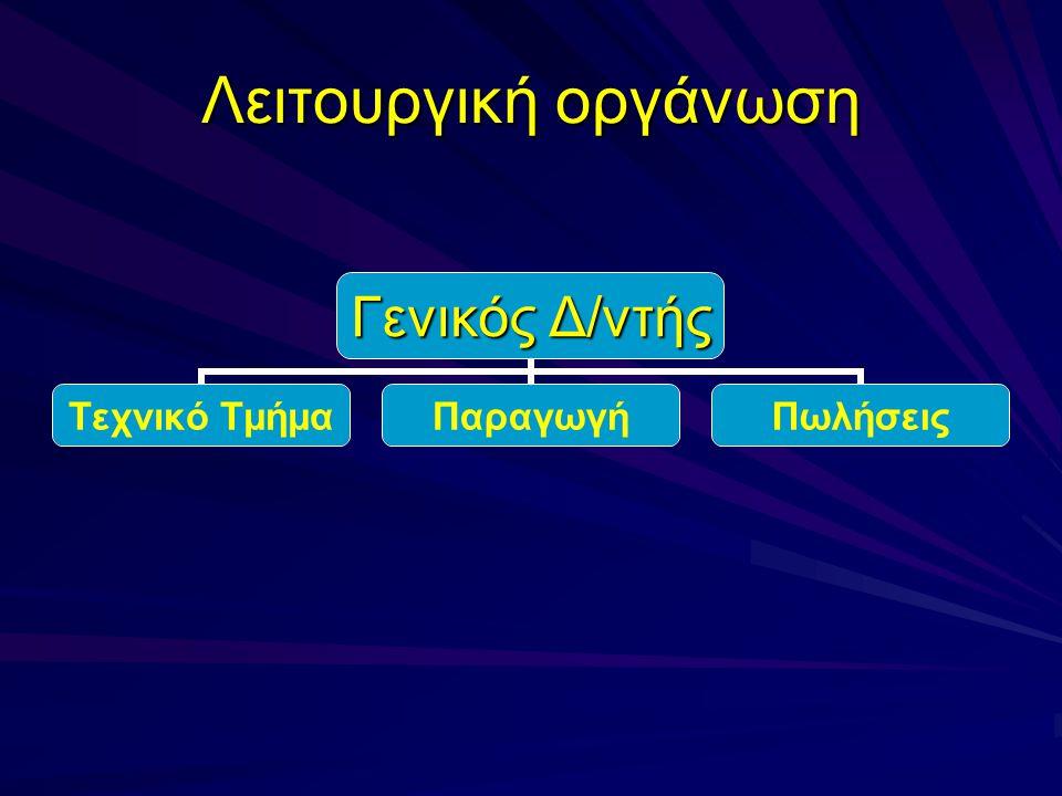 Λειτουργική οργάνωση