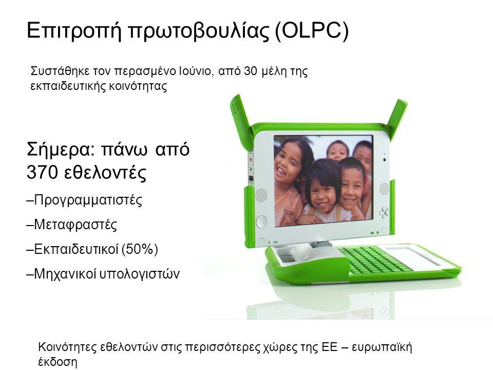 Επιτροπή πρωτοβουλίας (OLPC)