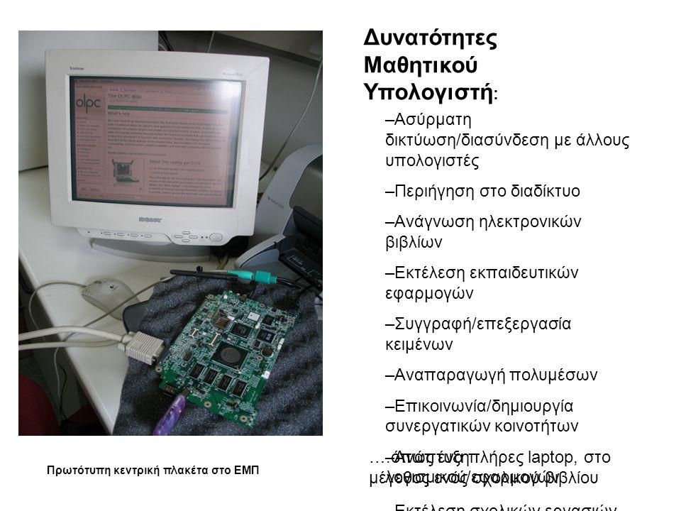 Δυνατότητες Μαθητικού Υπολογιστή: