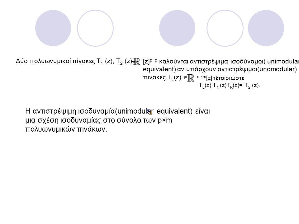 Δύο πολυωνυμικοί πίνακες Τ1 (z), Τ2 (z)∈