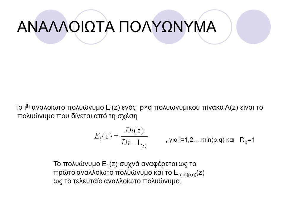 ΑΝΑΛΛΟΙΩΤΑ ΠΟΛΥΩΝΥΜΑ Το ith αναλοίωτο πολυώνυμο Εi(z) ενός p×q πολυωνυμικού πίνακα Α(z) είναι το. πολυώνυμο που δίνεται από τη σχέση.