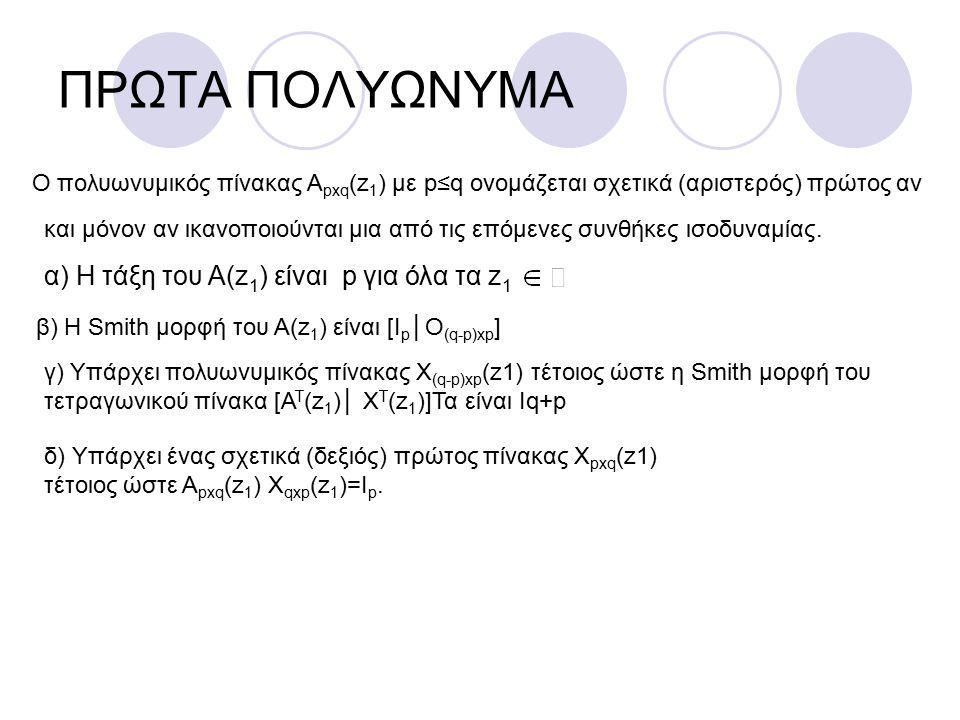 ΠΡΩΤΑ ΠΟΛΥΩΝΥΜΑ α) Η τάξη του Α(z1) είναι p για όλα τα z1