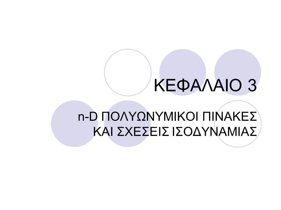 n-D ΠΟΛΥΩΝΥΜΙΚΟΙ ΠΙΝΑΚΕΣ ΚΑΙ ΣΧΕΣΕΙΣ ΙΣΟΔΥΝΑΜΙΑΣ