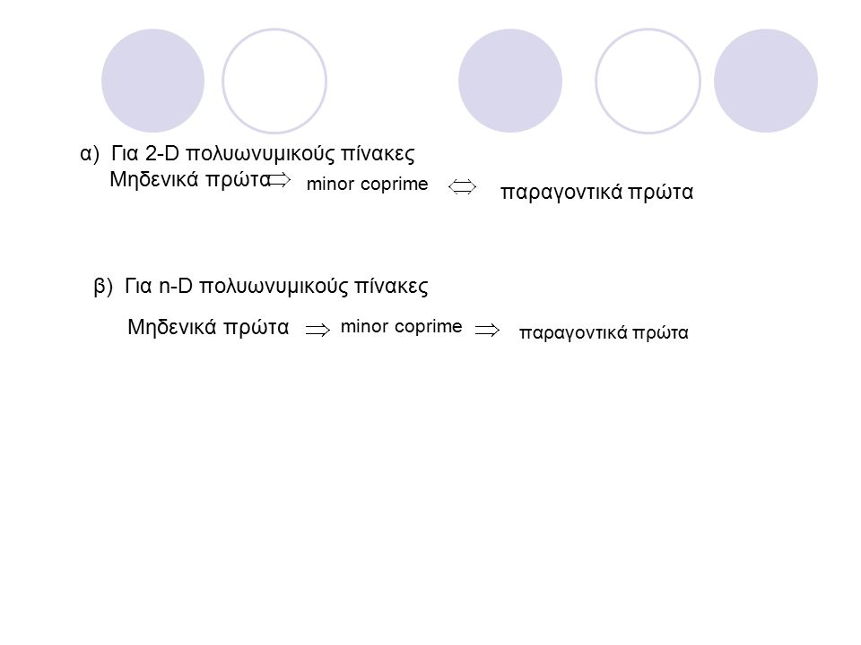 α) Για 2-D πολυωνυμικούς πίνακες Μηδενικά πρώτα παραγοντικά πρώτα