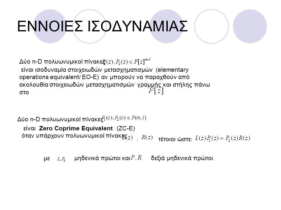 ΕΝΝΟΙΕΣ ΙΣΟΔΥΝΑΜΙΑΣ Δύο n-D πολυωνυμικοί πίνακες