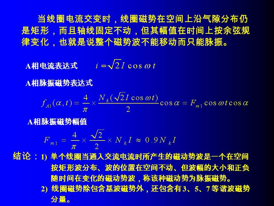 结论:1) 单个线圈当通入交流电流时所产生的磁动势波是一个在空间