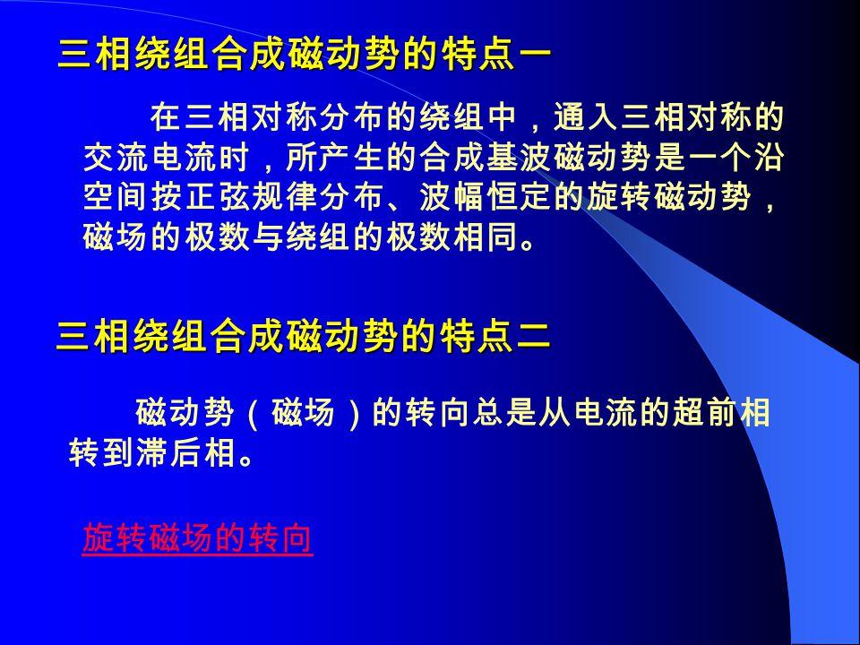 三相绕组合成磁动势的特点一 三相绕组合成磁动势的特点二
