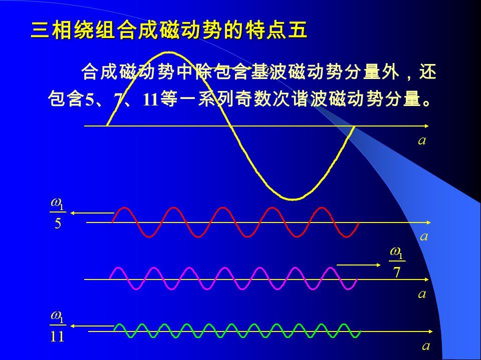 三相绕组合成磁动势的特点五 合成磁动势中除包含基波磁动势分量外,还包含5、7、11等一系列奇数次谐波磁动势分量。