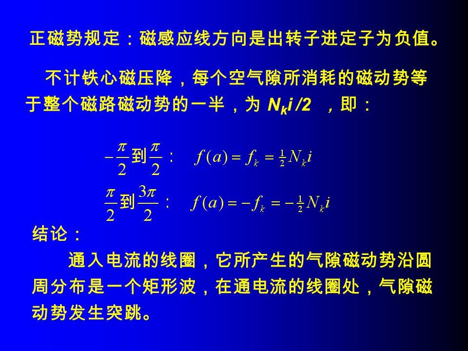 正磁势规定:磁感应线方向是出转子进定子为负值。
