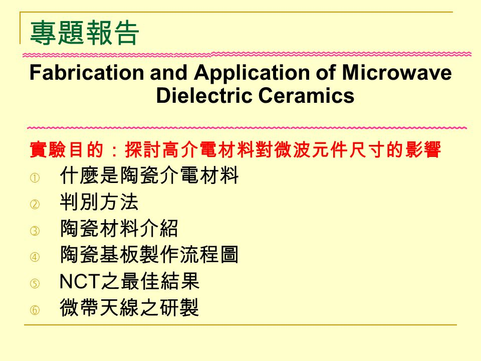 專題報告 Fabrication and Application of Microwave Dielectric Ceramics