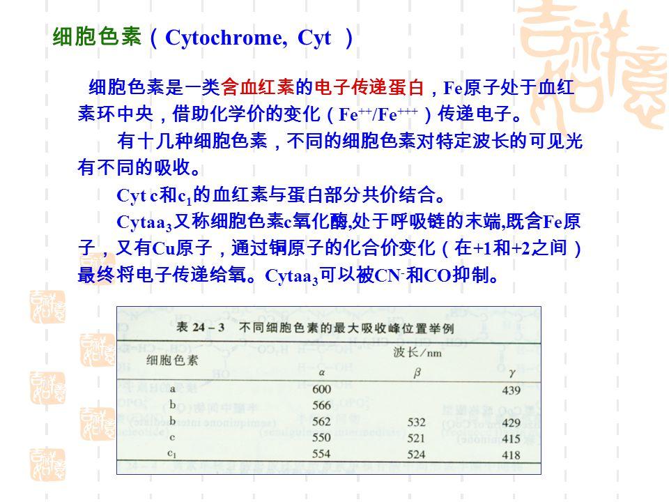 细胞色素(Cytochrome, Cyt ) 细胞色素是一类含血红素的电子传递蛋白,Fe原子处于血红素环中央,借助化学价的变化(Fe++/Fe+++)传递电子。 有十几种细胞色素,不同的细胞色素对特定波长的可见光有不同的吸收。