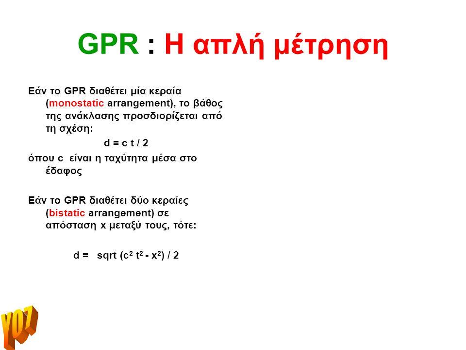 GPR : Η απλή μέτρηση Εάν το GPR διαθέτει μία κεραία (monostatic arrangement), το βάθος της ανάκλασης προσδιορίζεται από τη σχέση: