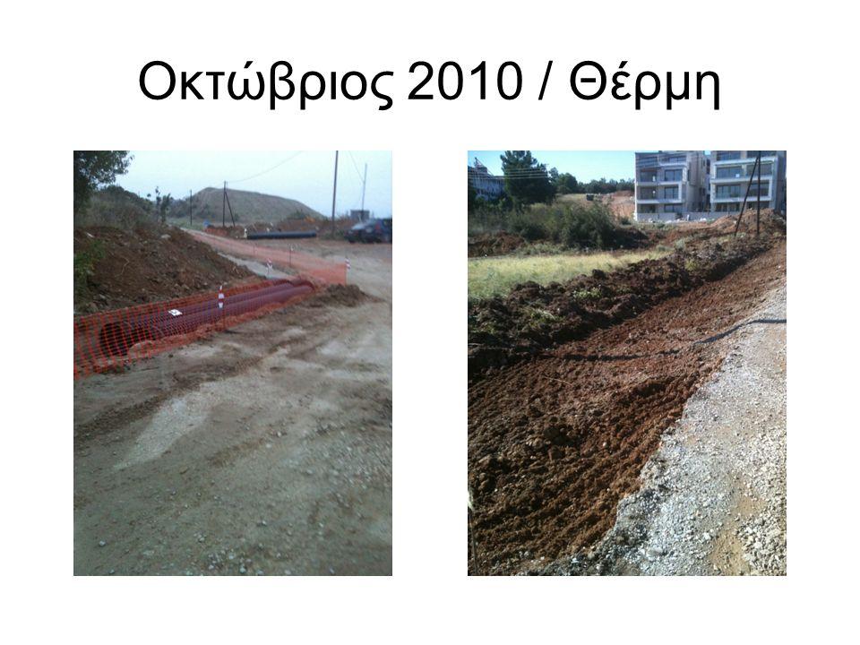 Οκτώβριος 2010 / Θέρμη