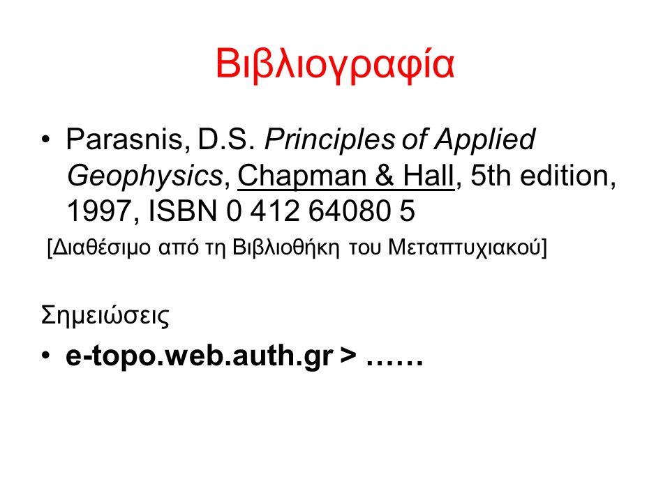 Βιβλιογραφία Parasnis, D.S. Principles of Applied Geophysics, Chapman & Hall, 5th edition, 1997, ISBN 0 412 64080 5.