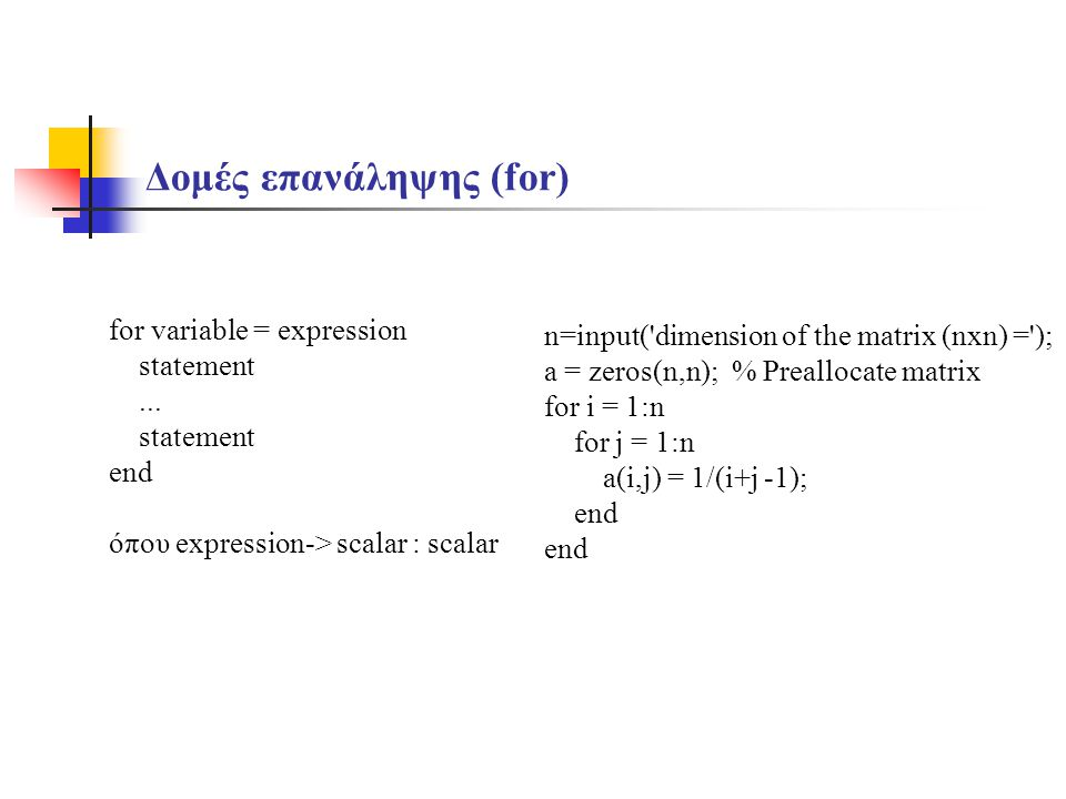 Δομές επανάληψης (for)