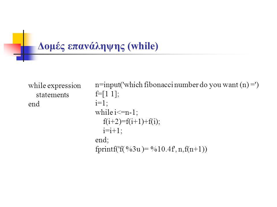 Δομές επανάληψης (while)