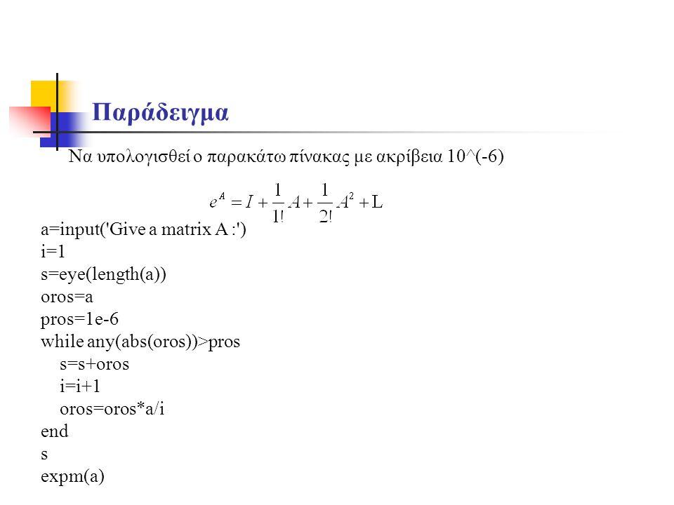 Παράδειγμα Να υπολογισθεί ο παρακάτω πίνακας με ακρίβεια 10^(-6)