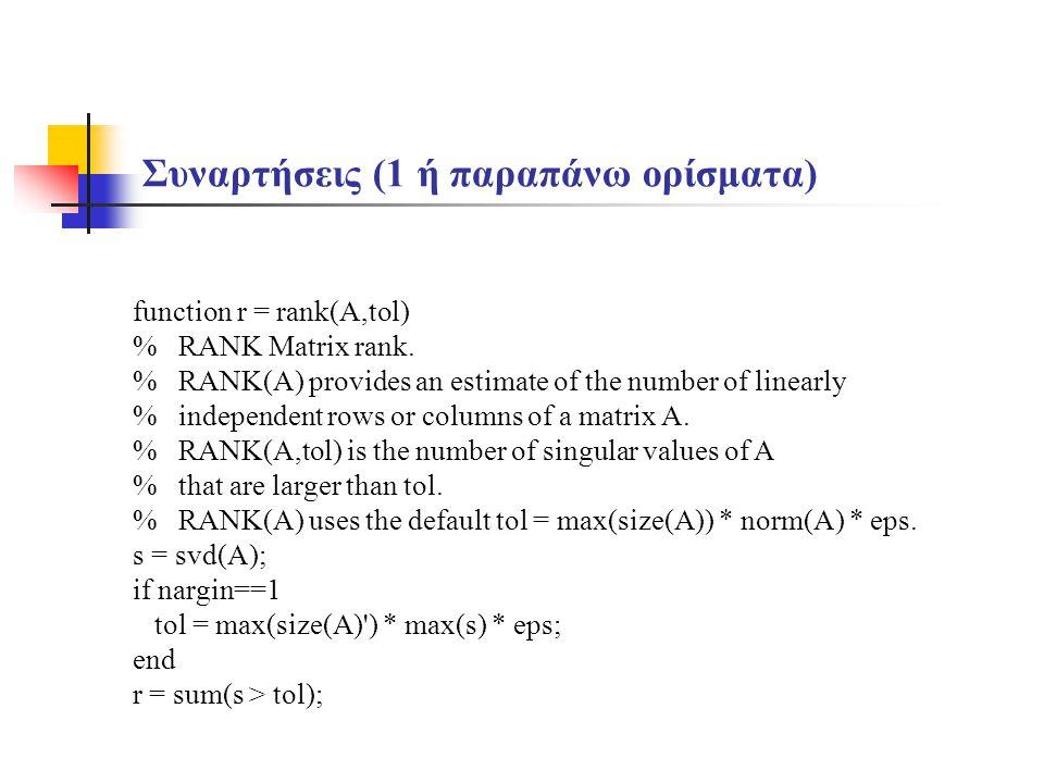 Συναρτήσεις (1 ή παραπάνω ορίσματα)