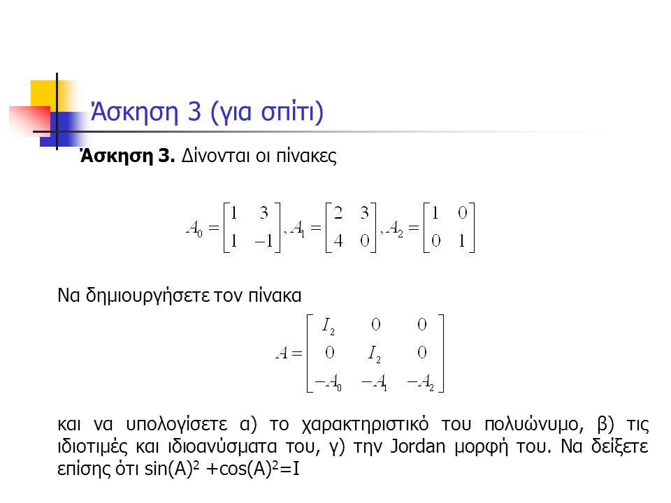 Άσκηση 3 (για σπίτι) Άσκηση 3. Δίνονται οι πίνακες