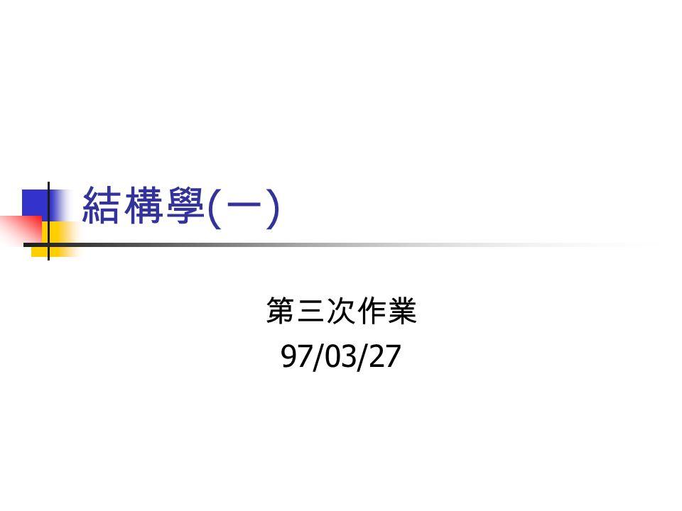 結構學(一) 第三次作業 97/03/27