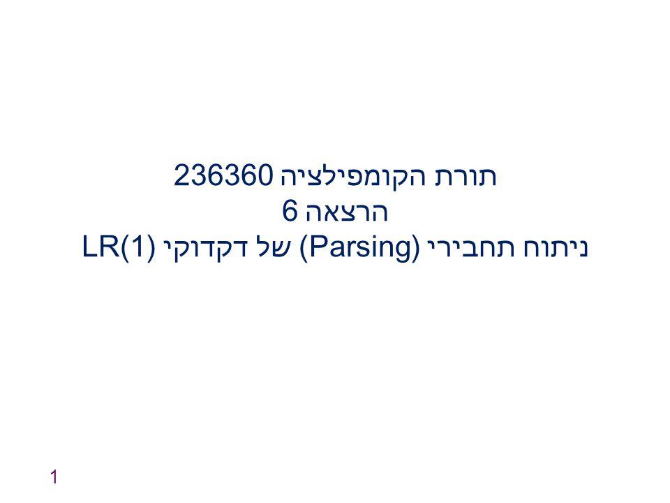 ניתוח תחבירי (Parsing) של דקדוקי LR(1)
