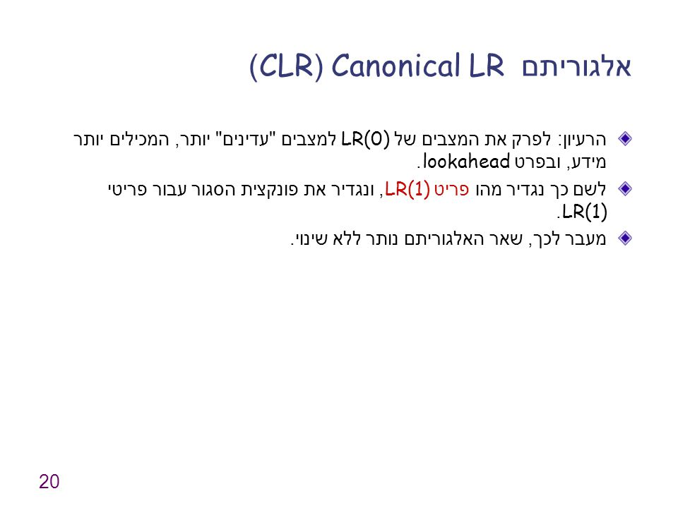 אלגוריתם Canonical LR (CLR)