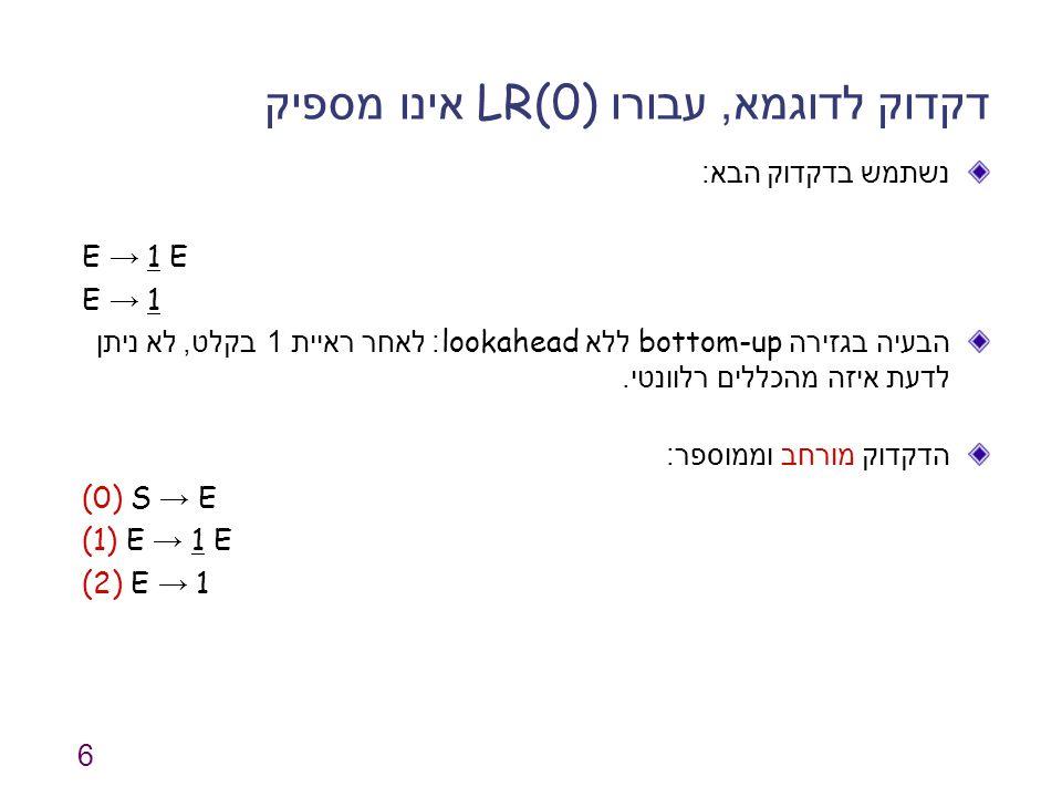 דקדוק לדוגמא, עבורו LR(0) אינו מספיק