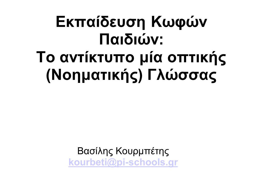 Βασίλης Κουρμπέτης kourbeti@pi-schools.gr