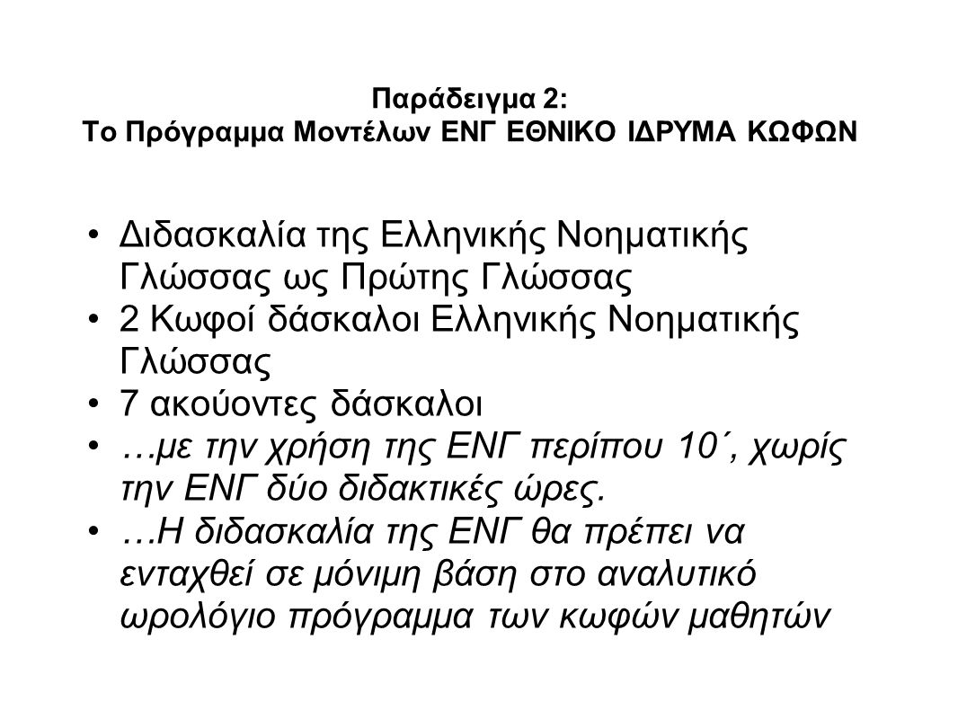 Παράδειγμα 2: Το Πρόγραμμα Μοντέλων ΕΝΓ ΕΘΝΙΚΟ ΙΔΡΥΜΑ ΚΩΦΩΝ
